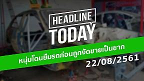 HEADLINE TODAY - หนุ่มโดนยืมรถก่อนถูกงัดขายเป็นซาก