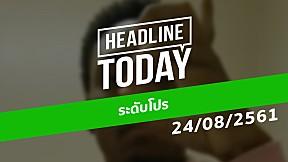 HEADLINE TODAY - ระดับโปร