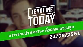HEADLINE TODAY - ดาราแกนนำ #MeToo คั่วนักแสดงรุ่นลูก