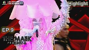 จีนี่ จ๋า - หน้ากากแมงกะพรุน | THE MASK PROJECT A