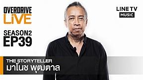 OverdriveLive | Season 2 | EP39 | The Storyteller มาโนช พุฒตาล