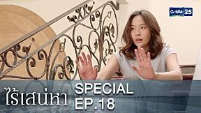 Special ไร้เสน่หา EP.18 [ตอนจบ]