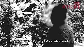 เรื่องจริงผ่านจอ | เด็กฆ่าตัวตาย