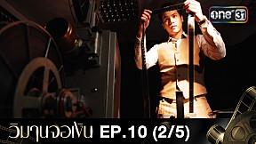 วิมานจอเงิน   EP.10 (2\/5)