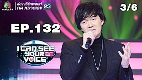 I Can See Your Voice -TH | EP.132 | แหนม รณเดช | 29 ส.ค. 61 [3\/6]