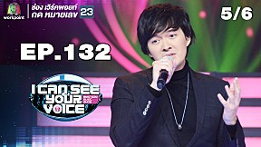 I Can See Your Voice -TH | EP.132 | แหนม รณเดช | 29 ส.ค. 61 [5\/6]