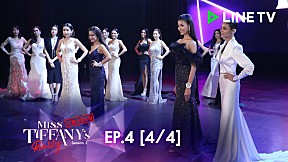 Miss Tiffany\'s 2018 The Exclusive | EP.4 [4\/4]