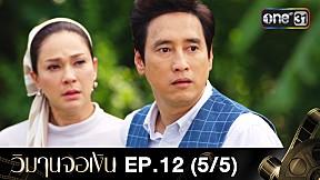 วิมานจอเงิน | EP.12 (5\/5)