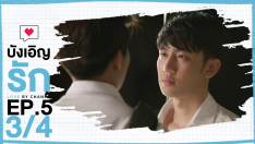 Love By Chance | EP.5 [3/4]