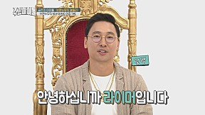 [Weekly Idol EP.370] The appearance of BRANDNEW MUSIC\'s owner RHYMER