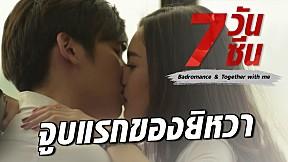 จูบแรกของยิหวา ทำเอาฟินไปตามๆกัน  #togetherwithme | 7 วัน 7 ซีน Together With Me the Next Chapter