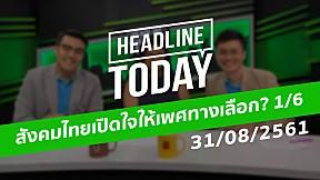 HEADLINE TODAY - สังคมไทยเปิดใจให้เพศทางเลือก? 1\/6