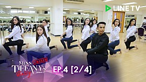 Miss Tiffany\'s 2018 The Exclusive   EP.4 [2\/4]