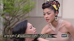 HIGHLIGHT วิมานจอเงิน | นางเอก...ลูกชู้ !!! | EP.12 | 30 ส.ค. 61