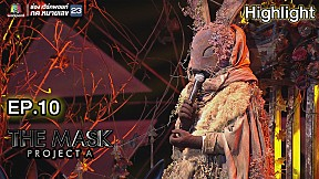 Impossible - หน้ากากกระต่ายป่า   THE MASK PROJECT A