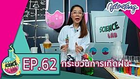 Science Lab แล็ปของเด็กช่างคิด | EP.62 กระบวนการเกิดฝน