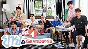 ยาย & The Grandsons | EP.1 'อกหัก...แต่ยังไหวอยู่'