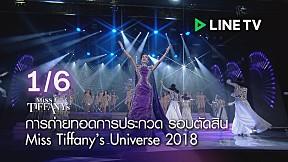 Miss Tiffany\'s Universe 2018 Final Round [1\/6]