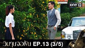 วิมานจอเงิน   EP.13 (3\/5)