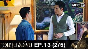วิมานจอเงิน | EP.13 (2\/5)