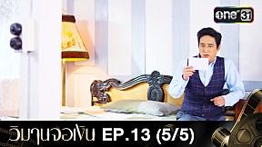 วิมานจอเงิน   EP.13 (5\/5)