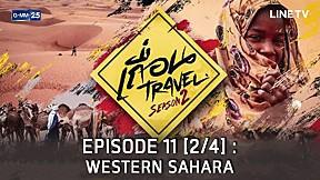 เถื่อน Travel Season 2 ตอน Western Sahara ทะเลทรายต้องห้าม EP.11 [2\/4]
