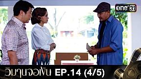 วิมานจอเงิน | EP.14 (4\/5)