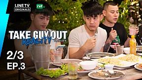 Take Guy Out  SS 3 Reality Trip 2 | EP.3 Love on Lane รักสุดท้ายที่ชายเลน [2\/3] (8 ก.ย. 61)