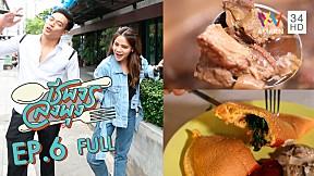 ชีพจรลงพุง ตอน อร่อยฟินสถานีราชเทวี ร้านดอยคำและร้านต่อ ต้ม ตุ๋น | EP.6