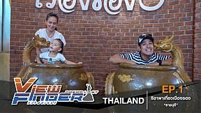 Viewfinder | Thailand ริชาพาเที่ยว \