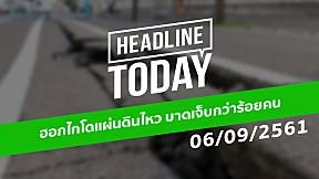 HEADLINE TODAY - ฮอกไกโดแผ่นดินไหว บาดเจ็บกว่าร้อยคน