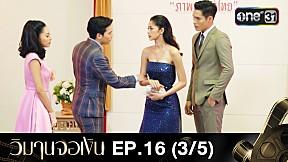วิมานจอเงิน | EP.16 (3\/5)