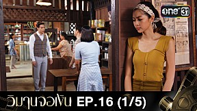 วิมานจอเงิน | EP.16 (1\/5)
