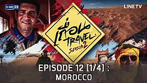 เถื่อน Travel Season 2 ตอน Morocco จักรวรรดิทะเลทราย EP.12 [1\/4]