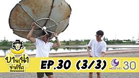 บานาน่า ซ่าส์ซี้ด EP.30 (3\/3)