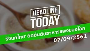HEADLINE TODAY - 'รังนกไทย' ติดอันดับอาหารแพงของโลก