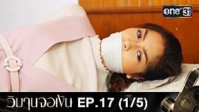 วิมานจอเงิน | EP.17 (1\/5)