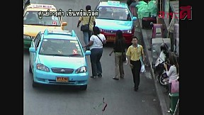 เรื่องจริงผ่านจอ | Taxi เลือกคน