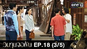 วิมานจอเงิน | EP.18 (3\/5)