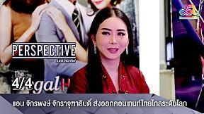 Perspective   เเอน จักรพงษ์ จักราจุฑาธิบดิ์ ส่งออกคอนเทนท์ไทยไกลระดับโลก [4\/4]