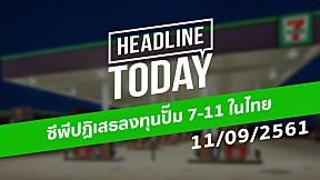 HEADLINE TODAY - ซีพีปฏิเสธลงทุนปั๊ม 7-11 ในไทย