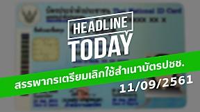 HEADLINE TODAY - สรรพากรเตรียมเลิกใช้สำเนาบัตรปชช.