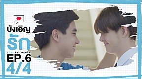 Love By Chance | EP.6 [4\/4]