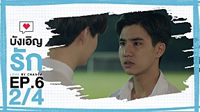 Love By Chance | EP.6 [2\/4]
