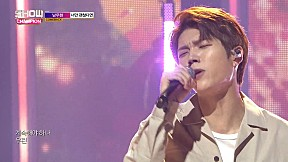 Show Champion EP.284 Nam Woo Hyun - If only you are fine