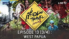 เถื่อน Travel Season 2 ตอน West Papua เผ่ากินคนแห่งปาปัว EP.13 [3\/4]