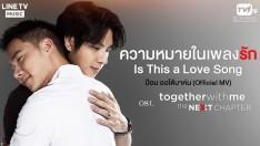 ความหมายในเพลงรัก (Is This a Love Song) - ป้อม ออโต้บาห์น (Official MV)