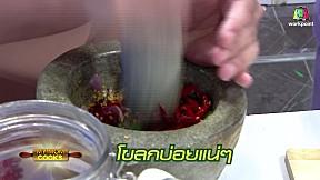 My Mom Cooks | EP.36 | อาเธอร์ (ลูกชายคุณสุนารี)-บอย พิษณุ | 15 ก.ย. 61 [3\/4]