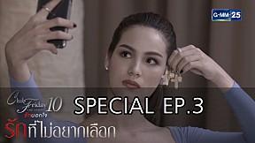 Special Club Friday The Series 10 รักนอกใจ ตอน รักที่ไม่อยากเลือก EP.3