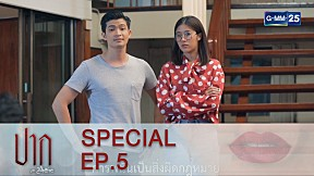 Special ปาก EP.5